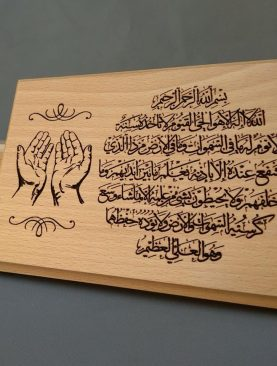 Ayat ul Kursi Wall or Table Plaque