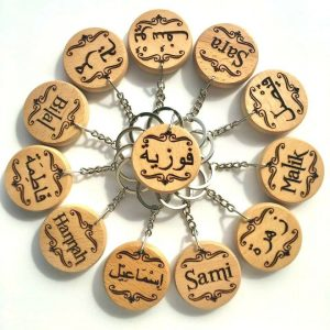 Arabic Names Wooden Keyrings