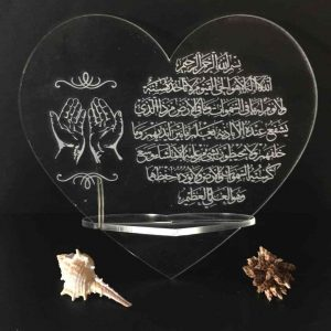 Ayat ul Kursi Top Table Plaque